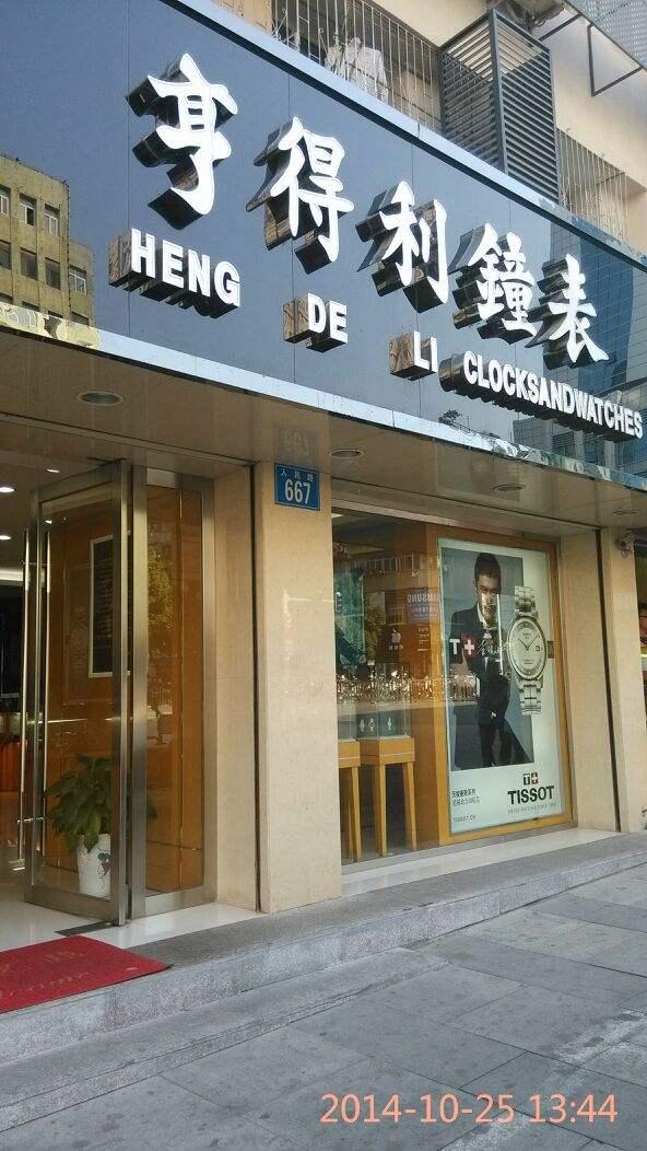 北京亨得利钟表(翠微大厦店)